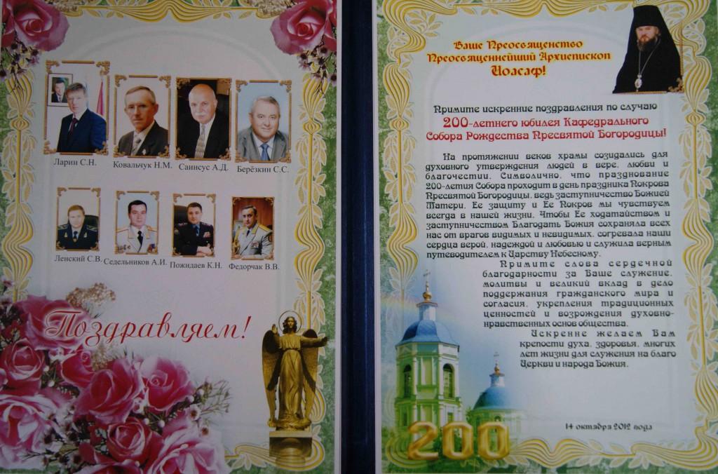 бесшумно поздравление священнику в прозе на престольный праздник от главы администрации центре